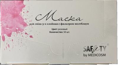 Маски одноразовые розовые