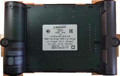 СОУ-1 сигнализатор угарного газа