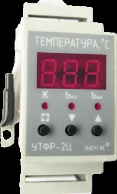 УТФР-2Ц со встроенным датчиком