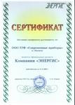 Сертификат представителя - дилер - партнер - ООО ТД