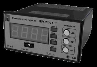 Устройство контроля пламени ПРОМА-СГ-Щ - щитовой корпус