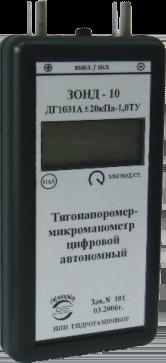Тягонапормер-микроманометр ЗОНД-10-ДГ автономный